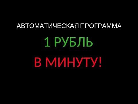 АВТОМАТИЧЕСКИЙ ЗАРАБОТОК В ИНТЕРНЕТЕ 1 РУБЛЬ В МИНУТУ! ПРОГРАММА ДЛЯ ЗАРАБОТКА В ИНТЕРНЕТЕ!