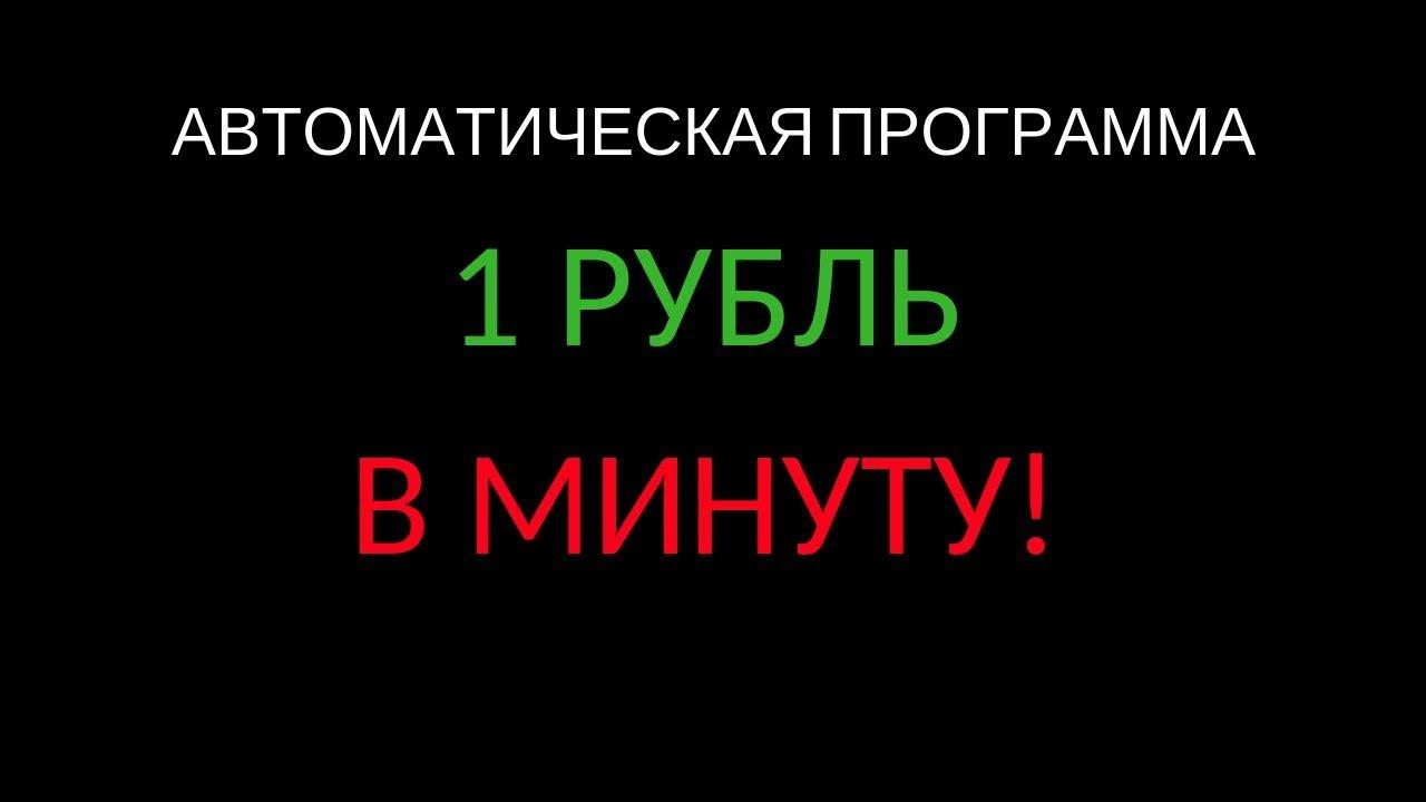 заработок в интернете рубль в минуту