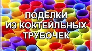 """Рукоделие 2 серия """"Поделки из  коктейльных трубочек"""""""