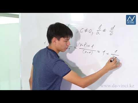 Как преобразовать дробно линейную функцию выделив целую часть