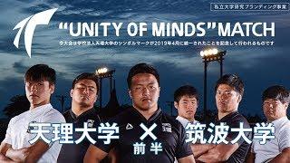 """UNITY OF MINDS"" MATCH   天理大学 vs 筑波大学  前半"