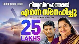 നിത്യസ്നേഹത്താൽ | Nithyasnehathal Enne Snehichu | K S Chitra | Samuel Wilson | Super Hit Song
