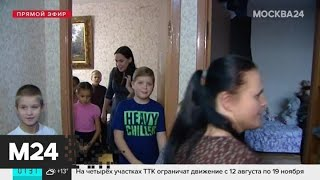 Многодетным семьям помогут выплатить кредиты на квартиры - Москва 24