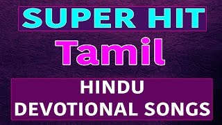 Super Hits Tamil  Hindu Devotional Songs Non Stop