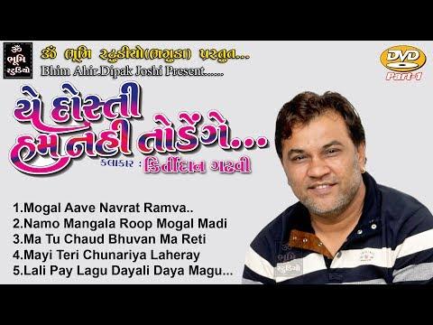 Kirtidan Gadhvi | Padargadh LIVE | Mogal Ma Best Bhajan Collection | Full HD Part 01