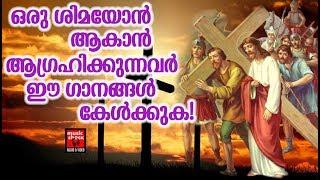 Thirumurippad # Christian Devotional Songs Malayalam 2019 # Valiya Nombu Songs