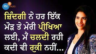 Women Power - ਹਰ ਦਿਨ ਜਿਉਣ ਦੀ ਜੰਗ    Anchal Sharma   Struggle Story   Josh Talks Punjabi