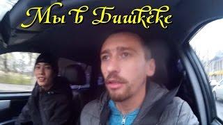 видео Путешествие в одиночку Кыргызстан