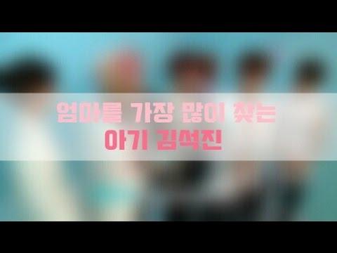[방탄소년단] 엄마를 많이 찾는 아기 김석진
