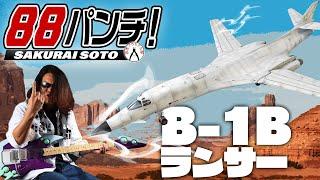 【2日目】88パンチ!B-1B ランサー(LANCER)