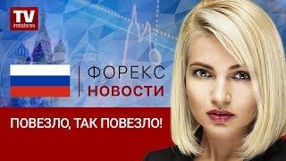 InstaForex tv news: Как торгует Европа 02.11.2018: EUR, GBP, CHF