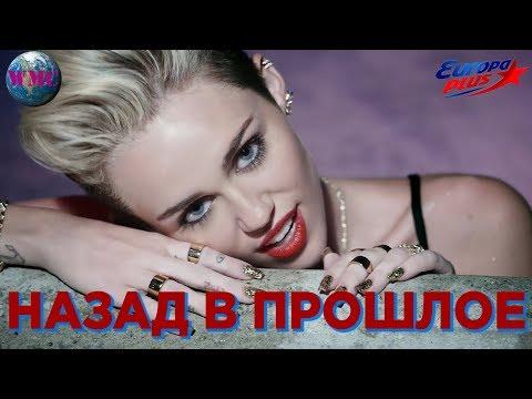 ТОП 40 2013   ЛУЧШИЕ ПЕСНИ В 2013   НАЗАД В ПРОШЛОЕ   ХИТЫ 2013