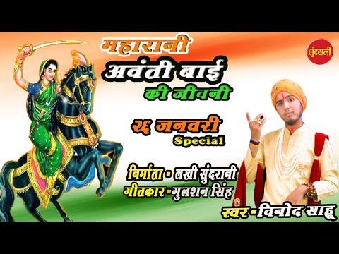 महारानी-अवंती-बाई-की-जीवनी---||-26-anuary-special-||-vinod-sahu---desh-bhakti-song---hd-video