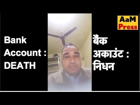 Dead Bank Account : बैंक अकाउंट : निधन