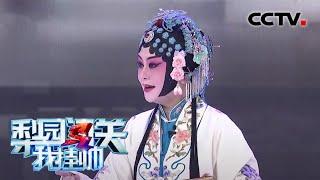 《梨园闯关我挂帅》 20200503  CCTV戏曲