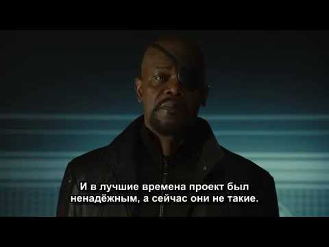 Nick Fury and World Security Council - The Avengers Deleted Scene (Мстители Ник Фьюри удален сцены)