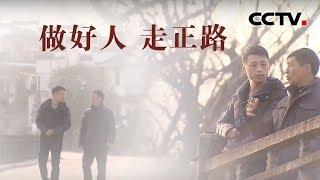 [中华优秀传统文化]做好人走正路| CCTV中文国际
