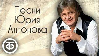 Юрий Антонов. Сборник песен
