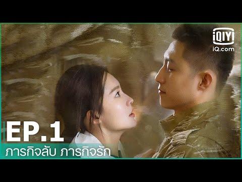EP.1 (FULL EP) | ภารกิจลับ ภารกิจรัก (My Dear Guardian) ซับไทย | iQiyi Thailand