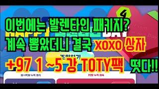 [애놀어놀]피파 온라인4 발렌타인 패키지 xoxo상자 떳다!!! 120개 상자중 몇개떳을까?