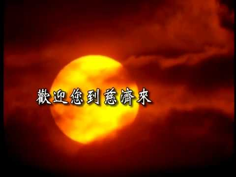"""Tzu Chi """"Welcome Song"""" In English, Mandarin, Multiple Languages"""