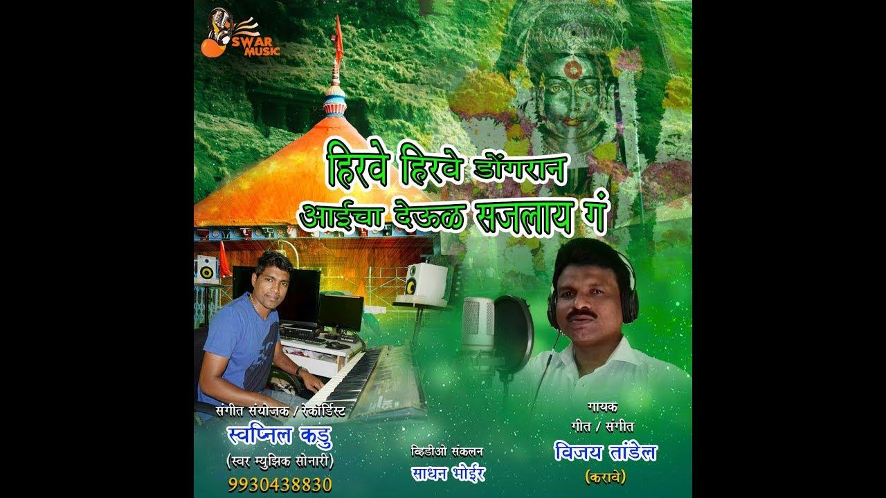yari bhakt aaicha song