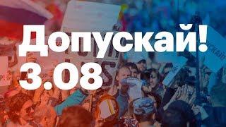 Смотреть видео Мoсква. 3 Августа. Митинг. Прямая трансляция онлайн