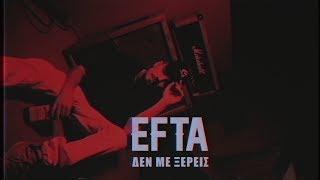 EFTA - Δεν με ξέρεις