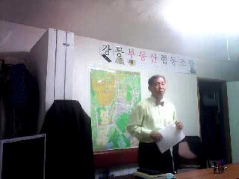 강릉을사랑하는사람들부동산중개업협동조합