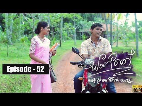 Sangeethe   Episode 52 23rd April 2019