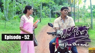 Sangeethe | Episode 52 23rd April 2019 Thumbnail