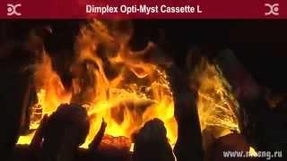 Видео обзор электрический камин Dimplex opti myst Cassette L(Продажа каминов Dimplex Opti-myst Cassette L по Украине и городу Киев +38044223-29-87 +38063938-25-27 +38066843-55-99 +38097500-70-53 ..., 2015-08-25T12:05:05.000Z)