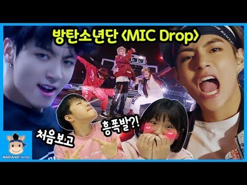 방탄소년단 BTS MIC Drop 처음 보고 놀란 이유? �