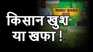 Kisan खुश या निराश - Bhavantar Bhugtan Yojana   भावांतर भुगतान योजना ??