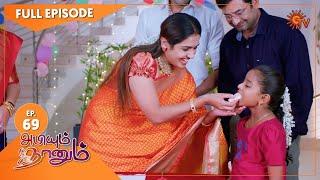 Abiyum Naanum - Ep 69 | 12 Jan 2021 | Sun TV Serial | Tamil Serial