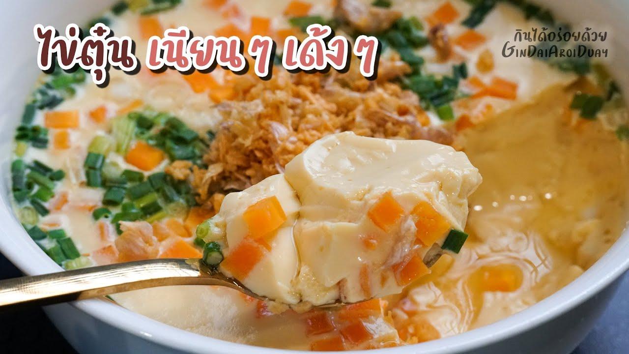 วิธีทำ ไข่ตุ๋น แบบง่ายๆ ให้เนื้อเนียน นุ่ม เด้ง อร่อย - Steamed egg l กินได้อร่อยด้วย