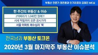 어흥부동산의 정연훈전문가의 한 주간 부동산 이슈체크!!…