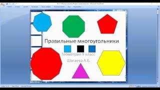 правильные многоугольники №5   реальная математика