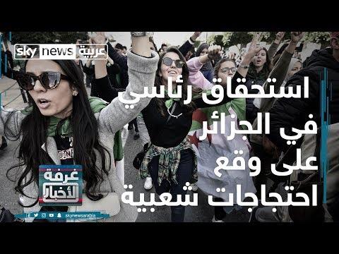 انتخابات الجزائر.. استحقاق رئاسي على وقع احتجاجات شعبية  - نشر قبل 11 ساعة
