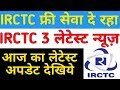 IRCTC Train Ticket Booking 3 Latest Updates About Retiring Room Booking