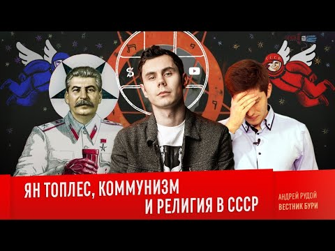 ЯН ТОПЛЕС, КОММУНИЗМ И РЕЛИГИЯ В СССР
