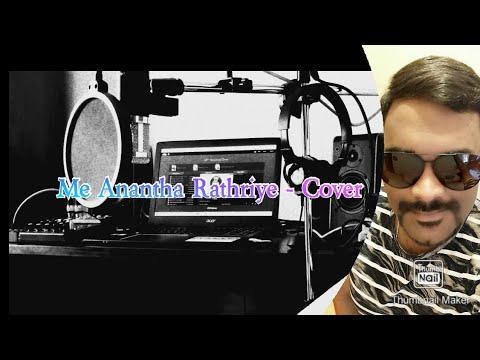 Me Anantha Rathriye   Cover Version
