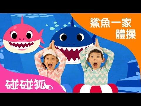 [繁体] 鯊魚寶寶體操   鯊魚寶寶    鯊魚舞   碰碰狐pinkfong!兒童兒歌