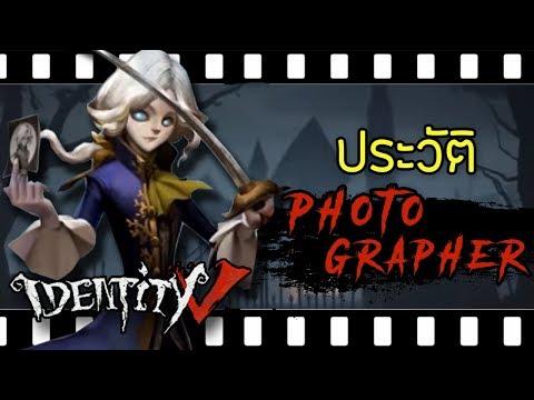[Identity v] ประวัติ!! Photographer กับกล้องสะกดวิญญาณ | Jubjang