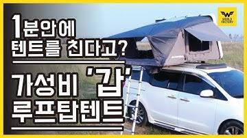 [제품리뷰]업그레이드 된 루프탑 텐트가 같은 가격이라고? 이건 꼭 사야 돼! 헬로우 캠핑 신소재 루프탑텐트 리뷰! - new material roof top tent review!