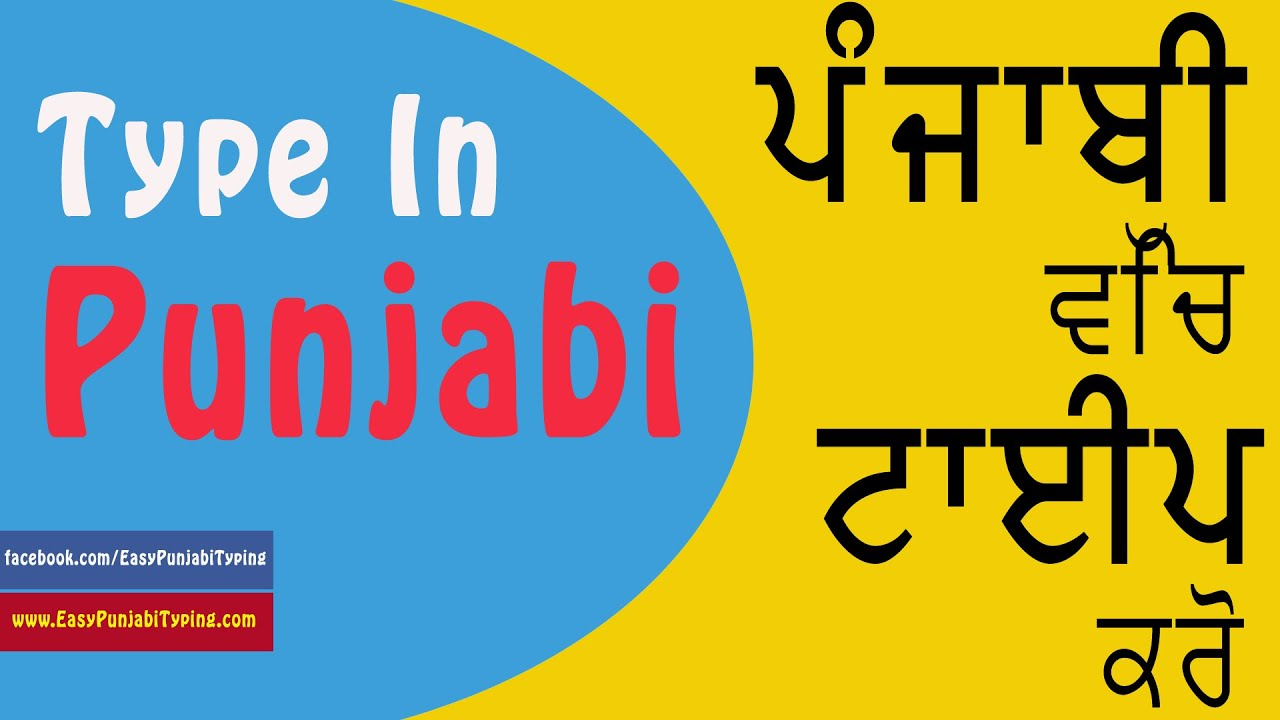 Easy Punjabi Typing - English to Punjabi Translation