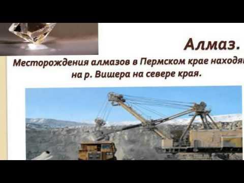 Презентация на тему Горные породы и минералы