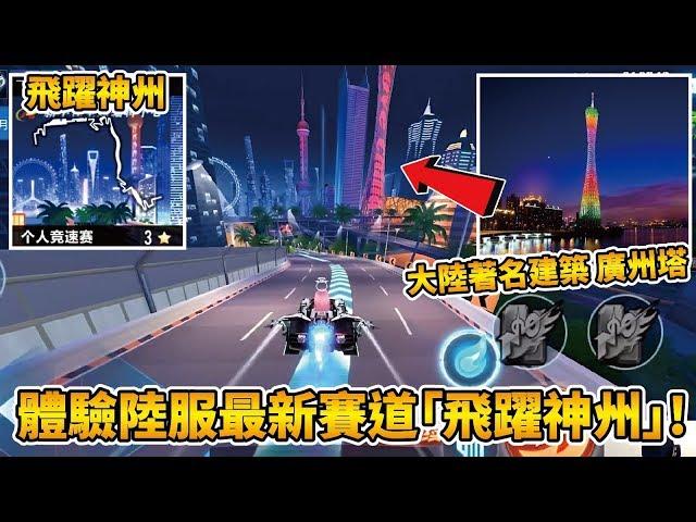 【小草Yue】試跑陸服最新地圖『飛躍神州』!從白天跑到黑夜!有著眾多著名建築景點的賽道!【Garena極速領域】