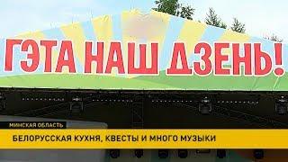 Фестиваль «Наш дзень» под Минском