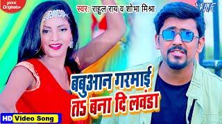 #Video | बबुआन गरमाई त बना दी लवंडा | #Rahul Rai, Sobha Mishra | Bhojpuri 2021 New Song